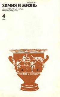 Химия и жизнь №04/1984 — обложка книги.