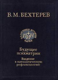 Будущее психиатрии. Введение в патологическую рефлексологию — обложка книги.