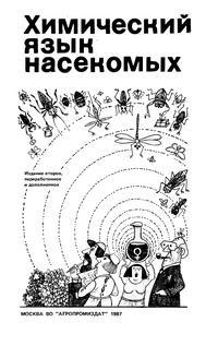 Химический язык насекомых — обложка книги.