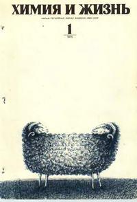 Химия и жизнь №01/1975 — обложка книги.