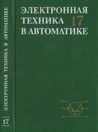 Электронная техника в автоматике. Выпуск 17 — обложка книги.