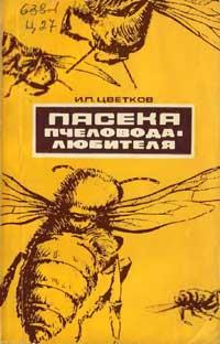 Пасека пчеловода-любителя — обложка книги.