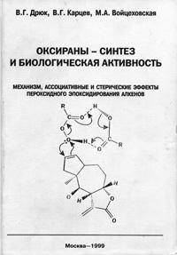 Оксираны - синтез и биологическая активность — обложка книги.