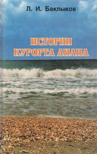 История курорта Анапа — обложка книги.