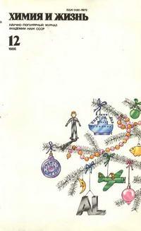 Химия и жизнь №12/1986 — обложка книги.