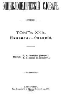 Энциклопедический словарь. Том XXI А — обложка книги.