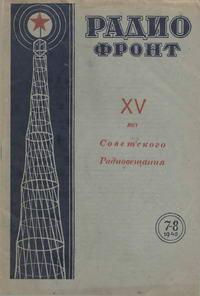 Радиофронт №7-8/1940 — обложка книги.