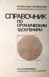 Справочник по органическим удобрениям — обложка книги.