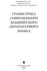Грамматика современного башкирского литературного языка — обложка книги.