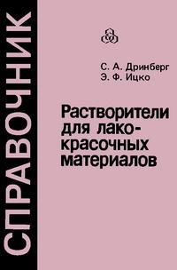 Растворители для лакокрасочных материалов. Справочное пособие — обложка книги.