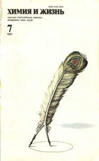 Химия и жизнь №07/1982 — обложка книги.