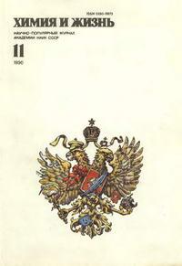 Химия и жизнь №11/1990 — обложка книги.