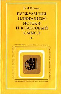 Критика буржуазной идеологии и ревизионизма. Буржуазный плюрализм: истоки и классовый смысл — обложка книги.
