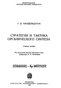 Стратегия и тактика органического синтеза — обложка книги.