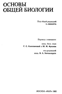 Основы общей биологии — обложка книги.
