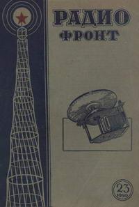 Радиофронт №23/1940 — обложка книги.