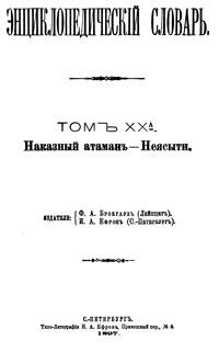Энциклопедический словарь. Том XX А — обложка книги.