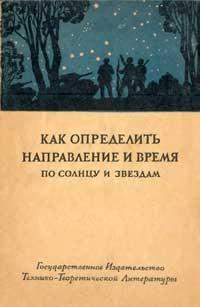 Как определит направление и время по солнцу и звёздам — обложка книги.