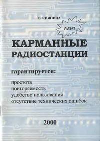 Карманные радиостанции — обложка книги.