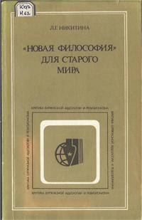 """Критика буржуазной идеологии и ревизионизма. """"Новая философия"""" для старого мира — обложка книги."""