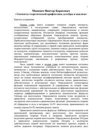 Элементы теоретической арифметики, алгебры и анализа — обложка книги.