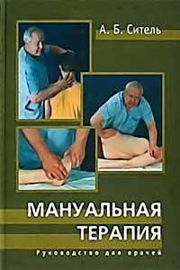 Мануальная терапия. Руководство для врачей — обложка книги.