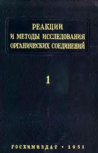 Реакции и методы исследования органических соединений. Том 1 — обложка книги.