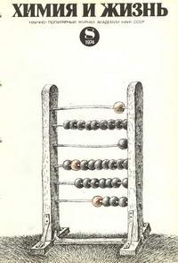 Химия и жизнь №08/1974 — обложка книги.