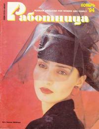 Работница №11/1994 — обложка книги.