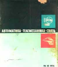 Автоматика, телемеханика и связь №10/1976 — обложка книги.