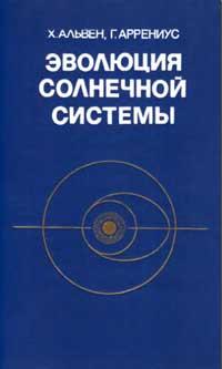 Эволюция солнечной системы — обложка книги.