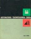Автоматика, телемеханика и связь №8/1974 — обложка книги.