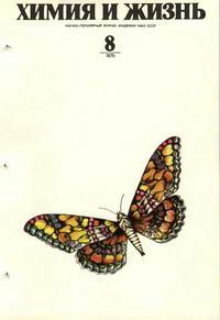 Химия и жизнь №08/1975 — обложка книги.