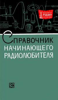 Массовая радиобиблиотека. Вып. 581. Справочник начинающего радиолюбителя — обложка книги.