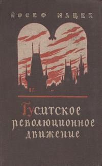Гуситское революционное движение — обложка книги.