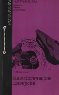 Империализм: События. Факты. Документы. Идеологические диверсии — обложка книги.