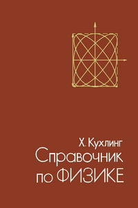 Справочник по физике — обложка книги.