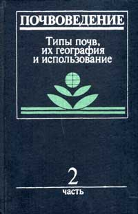 Почвоведение. Ч. 2. Типы почв, их география и использование — обложка книги.