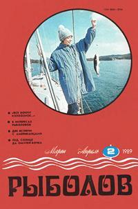 Рыболов №02/1989 — обложка книги.