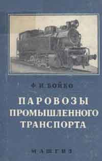 Паровозы промышленного транспорта — обложка книги.