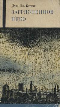 Загрязненное небо — обложка книги.