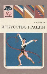 Знай и умей. Искусство грации — обложка книги.