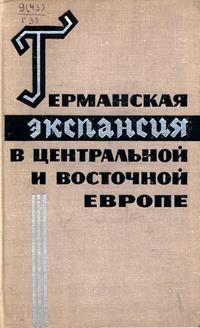 Германская экспансия в Центральной и Восточной Европе — обложка книги.