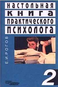 Настольная книга практического психолога. Том 2 — обложка книги.