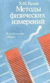 Методы физических измерений — обложка книги.