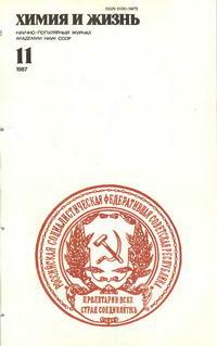 Химия и жизнь №11/1987 — обложка книги.