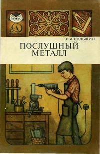 Знай и умей. Послушный металл — обложка книги.