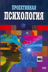 Проективная психология — обложка книги.