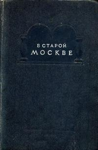 В старой Москве — обложка книги.