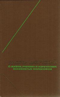 Философское наследие. О жизни, учениях и изречениях знаменитых философов — обложка книги.